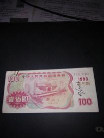中华人民共和国国库劵100元的1枚. (1993,年)
