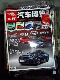 车评 汽车博览杂志2015年3月