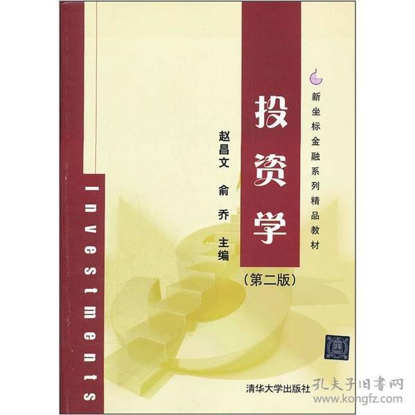 新坐标金融系列精品教材:投资学(第2版)