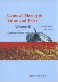 GENERAL THEORY OF VALUE AND PRICE ( VOLUME Ⅲ)