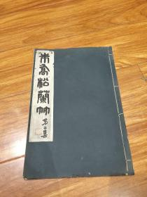 民国30年珂罗版(朱乔松兰竹)第二集 签名本