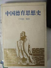 中国德育思想史