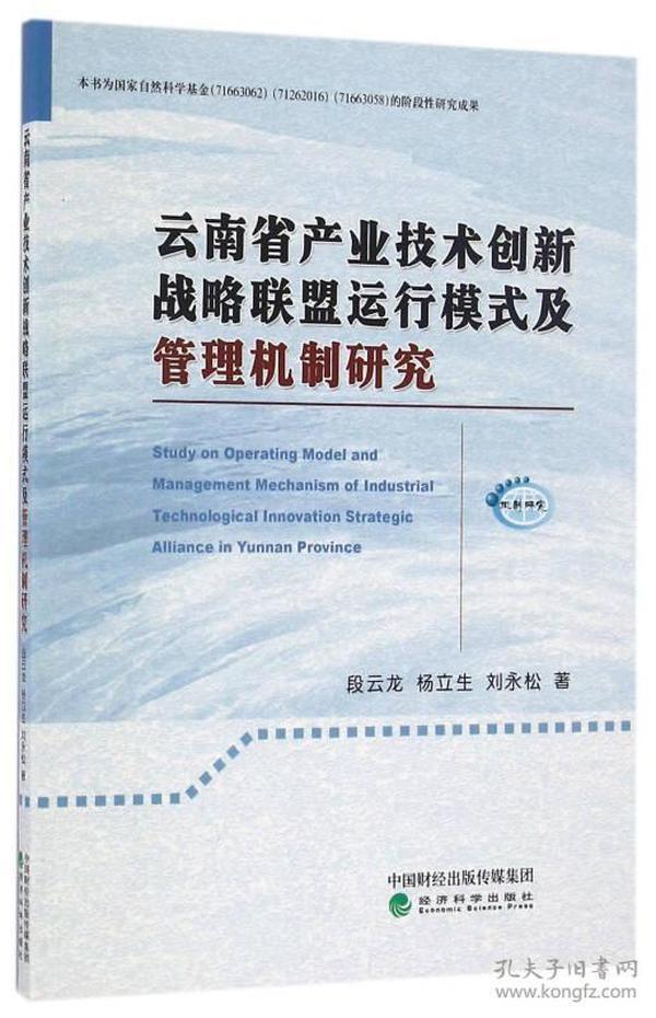 云南省产业技术创新战略联盟运行模式及管理机制研究