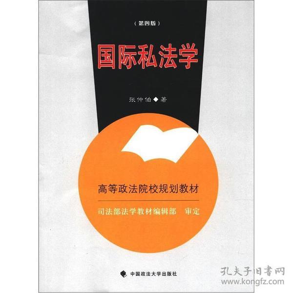 高等政法院校规划教材:国际私法学(第4版)