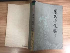 历代小说选 第一册上