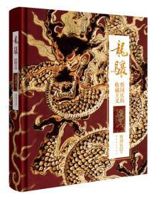 龙骧:蔡国庆的收藏主义