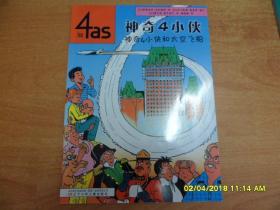 神奇4小侠:神奇4小侠和太空飞船(大16开本)