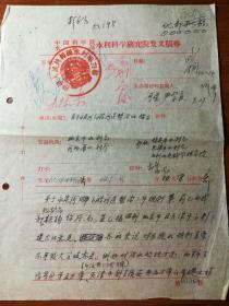傅作义亲笔签批文件13