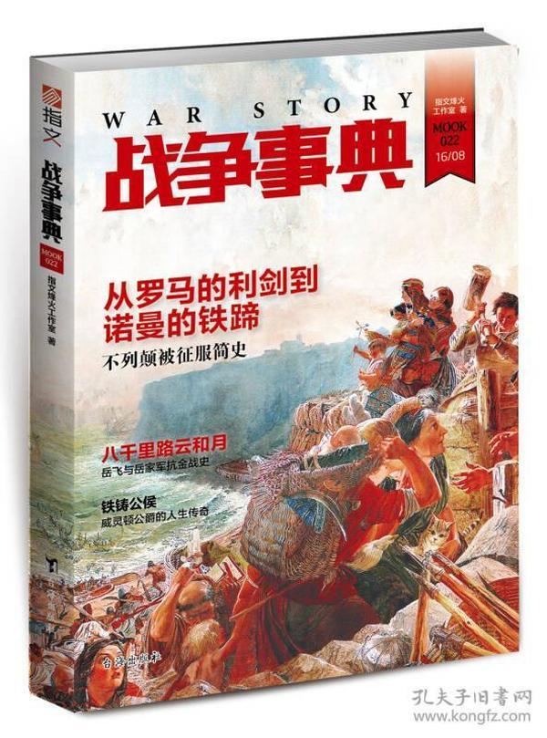 战争事典 从罗马的利剑到诺曼的铁蹄