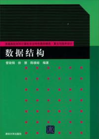 数据结构(本科教材)9787302214755(20-13)