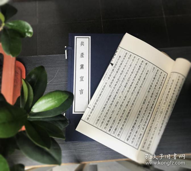 【现货】 《共产党宣言》 毛泽东大字本 全球限量3000套