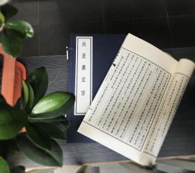 【现货】|《共产党宣言》|毛泽东大字本|全球限量3000套