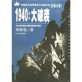 中国抗日战争著名大会战纪实(百团大战)1940:大破袭