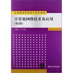 高等院校信息技术规划教材:计算机网络技术及应用(第2版)