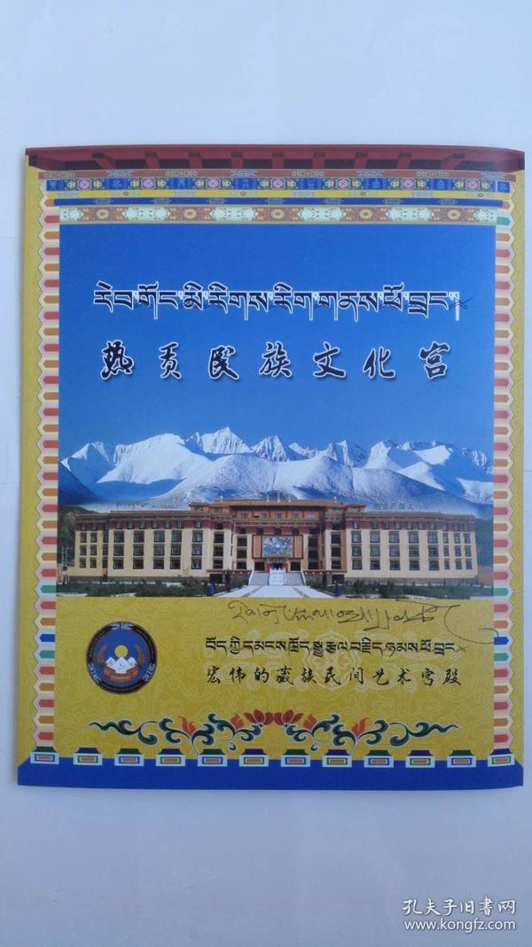 《热贡民族文化宫》(嘎藏大师签名)