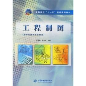工程制图(供非机械类专业使用)