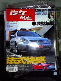 汽车杂志 2003 6