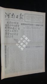 【报纸】河南日报 1977年12月13日【高速度高水平发展电子工业的战斗纲领】