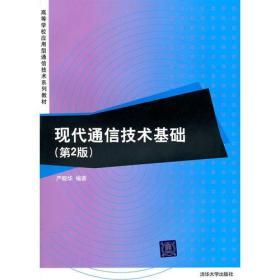 现代通信技术基础(第2版)(高等学校应用型通信技术系列教材)9787302230984(21-6)