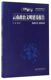 20152016云南政治文明建设报告云南蓝皮书