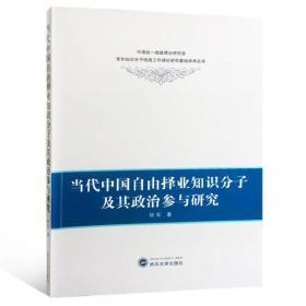 当代中国自由择业知识分子及其政治参与研究