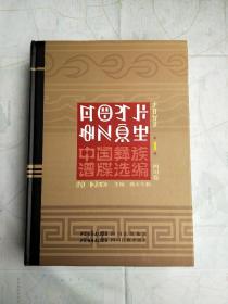 中国彝族谱牒选编●四川卷(1) (汉彝对照版)