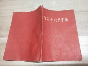 学习十六条手册(增订本)一版一印