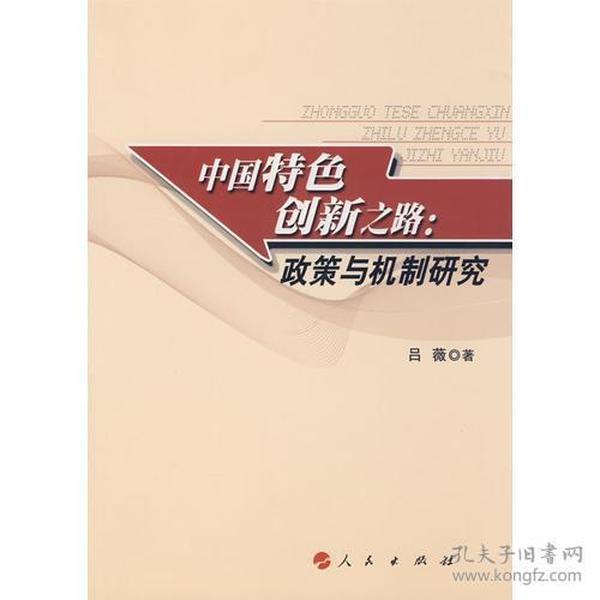 中国特色创新之路:政策与机制研究
