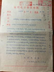 傅作义亲笔签批文件14