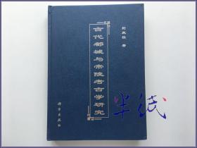 古代都城与帝陵考古学研究  2000年初版精装仅印1800册