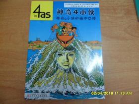 神奇4小侠:神奇4小侠和海中女神(大16开本)
