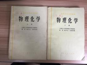 物理化学 上下两册全