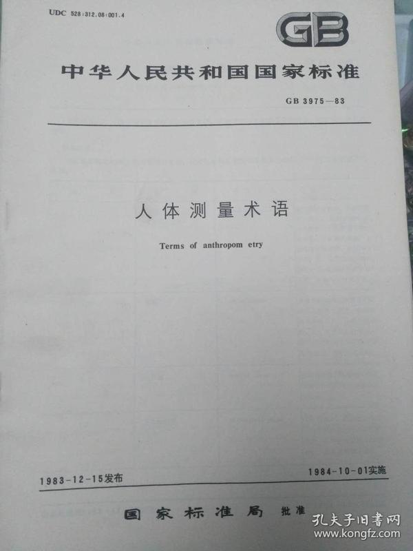 中华人民共和国国家标准--人体测量术语