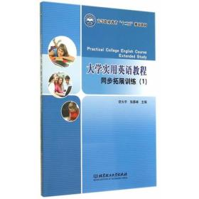 大学实用英语教程同步拓展训练(1)
