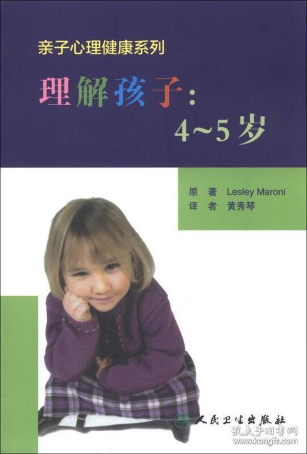 【正版未翻阅】理解孩子;4-5岁