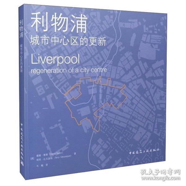 【正版未翻阅】利物浦城市中心区的更新