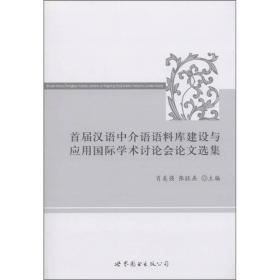 首届汉语中介语语料库建设与应用国际学术讨论会论文选集