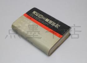 私藏好品精装《清初四王画派研究论文集》 上海书画出版社1993年一版一印