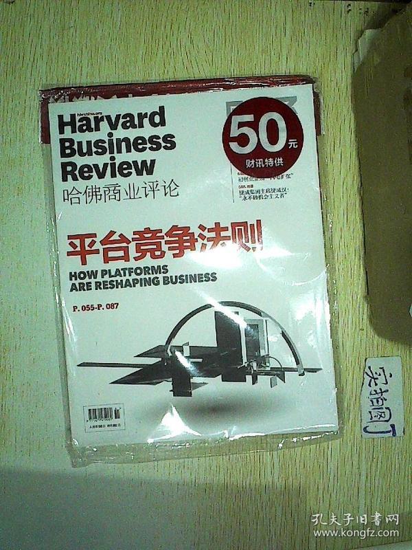 哈佛商业评论 2016年4月 未拆封
