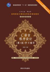 C语言程序设计学习辅导-(第3三版) 谭浩强 清华大学出版社
