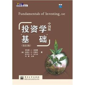 投资学基础(中国版):第11版·中国版