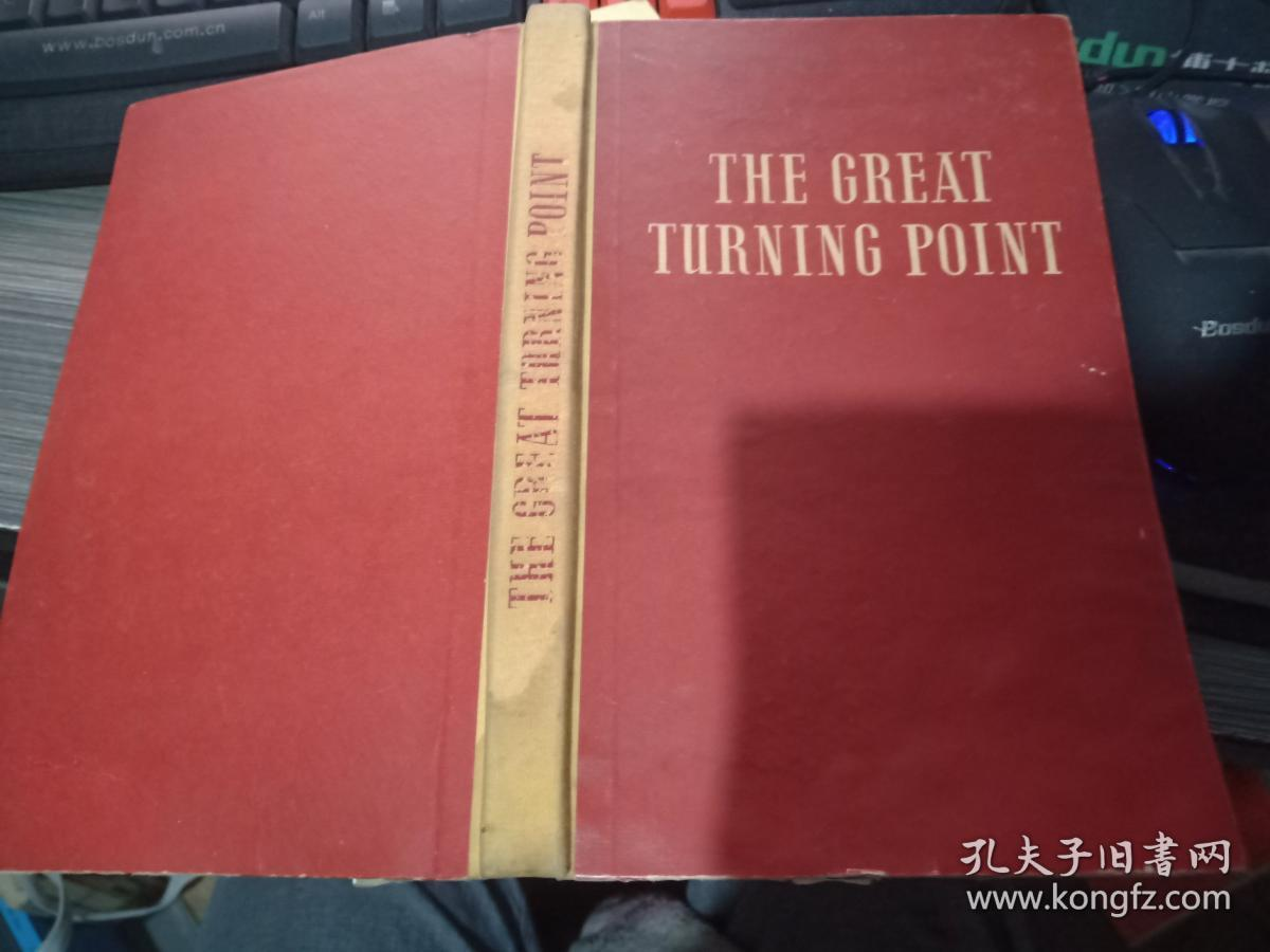 THE  GREAT  TURNING POINT 伟大的转折   有插图
