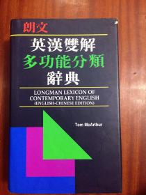 补图 LONGMAN DICTIONARY 朗文英汉双解多功能分类辞典LONGMAN LEXICON  OF CONTEMPORARY ENGLISH
