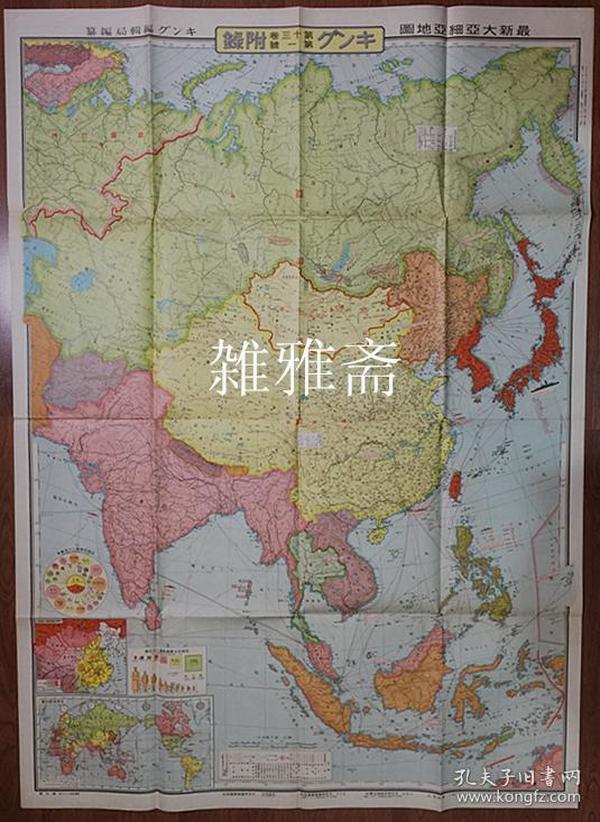 最新大亚细亚地图 附:列强军备.势力一览 / 原函套好品相  附赠松竹梅三条屏 现货包邮