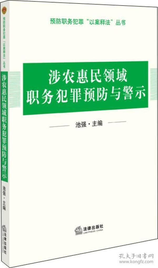 渉农惠民领域职务犯罪预防与警示
