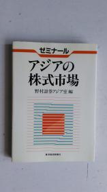 日文原版    ゼミナ一ル  アジアの 株式市场   野村证券アあジア室 编   大32开