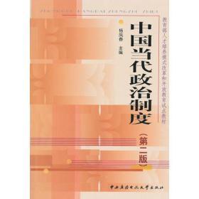 中国当代政治制度