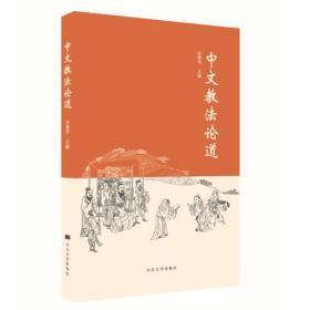中文教法论道