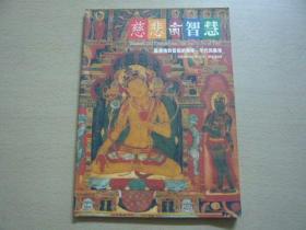 慈悲与智慧 藏传佛教艺术的美学、年代与风格