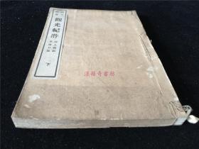 日本人在清末上海广东的见闻日记《观光纪游》下册,收录《沪上再记》《粤南日记》两本书。明治汉学者冈千仞著。明治25年出版。